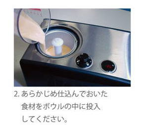 アイスクリーマー